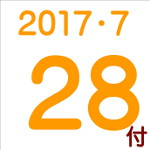2017.07.28付け「編集手帳」要約