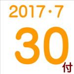 2017.07.30付け「編集手帳」要約
