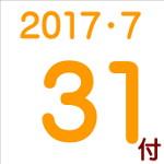 2017.07.31付け「編集手帳」要約