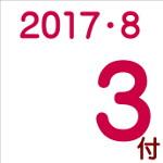 2017.08.03付け「編集手帳」要約