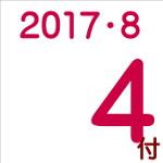 2017.08.04付け「編集手帳」要約