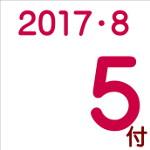 2017.08.05付け「編集手帳」要約