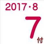 2017.08.07付け「編集手帳」要約