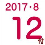 2017.08.12付け「編集手帳』要約
