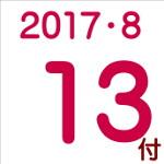 2017.08.13付け「編集手帳」要約