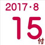 2017.08.15付け「編集手帳」要約