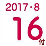 2017.08.16付け「編集手帳」要約