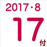 2017.08.17付け「編集手帳」要約