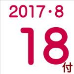 2017.08.18付け「編集手帳」要約