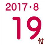 2017.08.19付け「編集手帳」要約