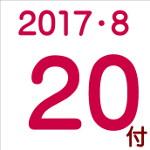 2017.08.20付け「編集手帳」要約