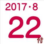 2017.08.22付け「編集手帳」要約