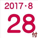 2017.08.28付け「編集手帳」要約