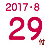 2017.08.29付け「編集手帳」要約