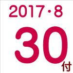 2017.08.30付け「編集手帳」要約