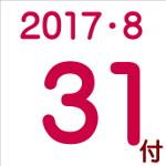 2017.08.31付け「編集手帳」要約