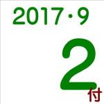 2017.09.02付け「編集手帳」要約