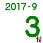 2017.09.03付け「編集手帳」要約