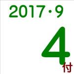 2017.09.04付け「編集手帳」要約