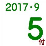 2017.09.05付け「編集手帳」要約