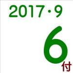 2017.09.06付け「編集手帳」要約
