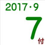 2017.09.07付け「編集手帳」要約