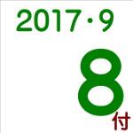 2017.09.08付け「編集手帳」要約