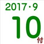2017.09.10付け「編集手帳」要約