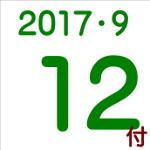 2017.09.12付け「編集手帳」要約