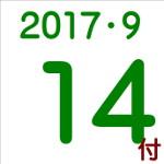 2017.09.14付け「編集手帳」要約