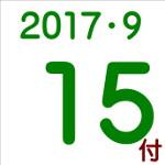 2017.09.15付け「編集手帳」要約