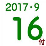 2017.09.16付け「編集手帳」要約