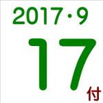 2017.09.17付け「編集手帳」要約