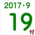 2017.09.19付け「編集手帳」要約