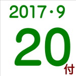 2017.09.20付け「編集手帳」要約