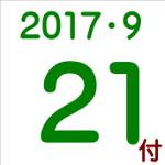 2017.09.21付け「編集手帳」要約