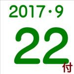 2017.09.22付け「編集手帳」要約