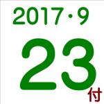 2017.09.23付け「編集手帳」要約
