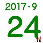 2017.09.24付け「編集手帳」要約