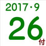 2017.09.26付け「編集手帳」要約