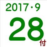 2017.09.28付け「編集手帳」要約