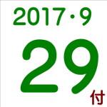 2017.09.29付け「編集手帳」要約