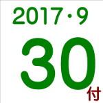 2017.09.30付け「編集手帳」要約