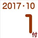 2017.10.01付け「編集手帳」要約