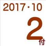 2017.10.02付け「編集手帳」要約