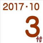 2017.10.03付け「編集手帳」要約