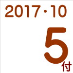 2017.10.05付け「編集手帳」要約