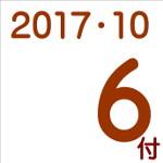 2017.10.06付け「編集手帳」要約