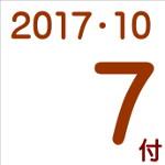 2017.10.07付け「編集手帳」要約