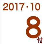 2017.10.08付け「編集手帳」要約